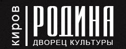 ДК Родина